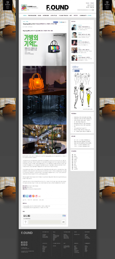 screencapture-foundmag-co-kr-577641-1429165629307